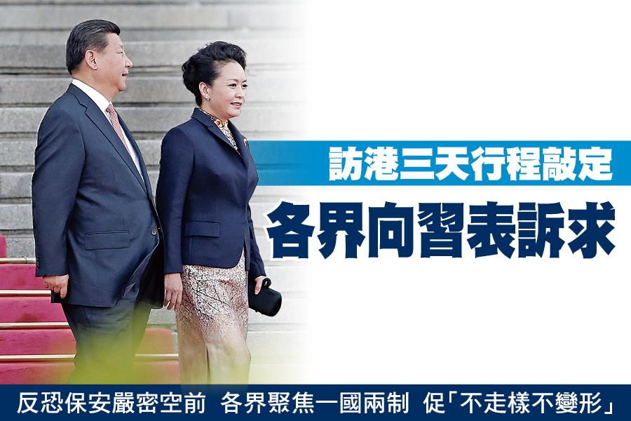 中共官媒昨日報道國家主席習近平與夫人彭麗媛將於6月29日 至7 月1 日訪港,期間會有視察活動和與香港政商界會面。(Getty Images)
