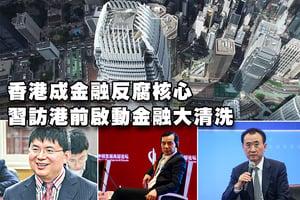 香港成金融反腐核心 習訪港前啟動金融大清洗