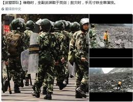 四川山體垮塌 官方救災畫面被揭造假擺拍