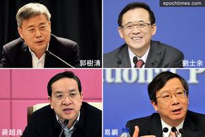 外媒:這四人在爭奪中共央行行長職位
