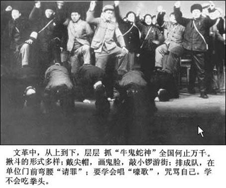 文革中,從上到下,層層抓「牛鬼蛇神」。全國批鬥的形式多樣:戴尖帽、畫鬼臉、敲小鑼遊街、排隊在單位門前彎腰「請罪」、學唱「嚎歌」咒駡自己等。圖為文革鬥爭會。(網路圖片)