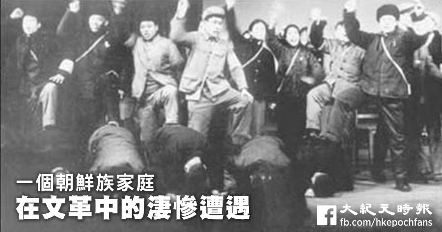一個朝鮮族家庭在文革中的淒慘遭遇