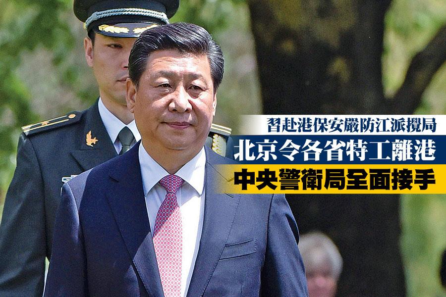 習近平七一期間訪港,除了香港警方將採取最高規格保安行動,消息指北京下令各省派往香港的國安、公安等情報人員全部撤出香港,嚴防有人伺機製造混亂。(Getty Images)