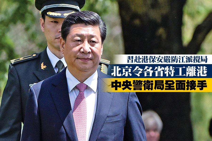 北京令各省特工離港  中央警衛局全面接手