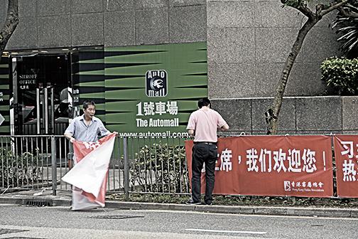 有親共社團昨日在君悅酒店外張掛紅色簡體字的歡迎習近平橫額,其後拆除。(宋碧龍/大紀元)