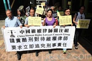 團體促中共停止酷刑對待維權律師