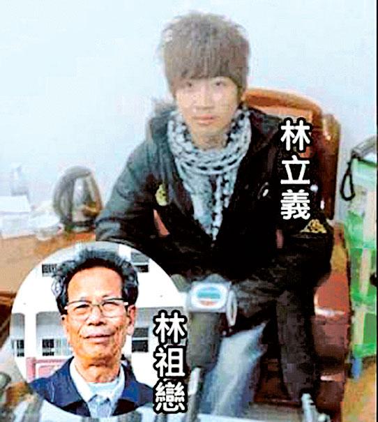 長期遭中共威逼 林祖戀孫再度自殺被救