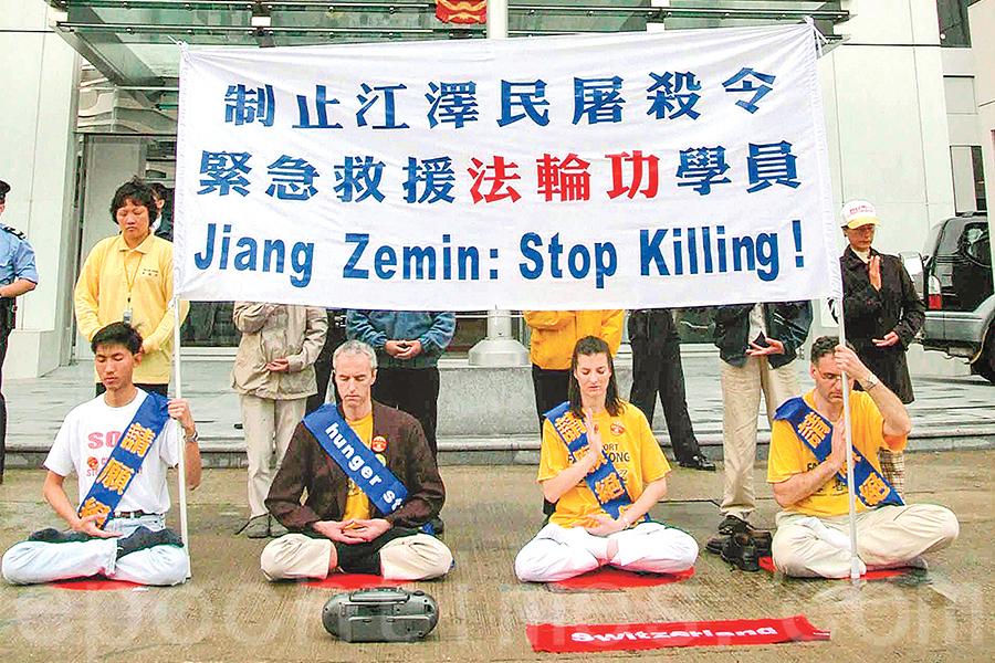 法輪功學員在中國大陸遭中共嚴重打壓,在香港則可公開合法活動,成為香港法治與自由的指標。其中,香港終審法院裁定2002年在中聯辦外請願、被誣告「阻街」的法輪功學員全部無罪,肯定香港的和平表達自由,成為香港法律界的重要案例。(大紀元資料圖片)
