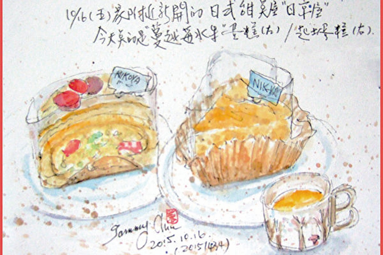 淡彩速寫 / 甜點和冰茶(作者 邱榮蓉 提供)