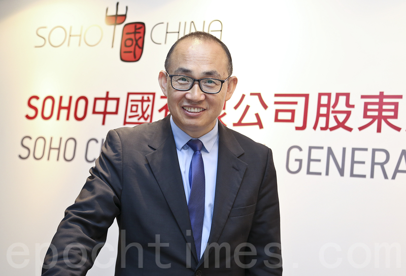 SOHO中國董事長及聯席總裁潘石屹。(余鋼/大紀元)