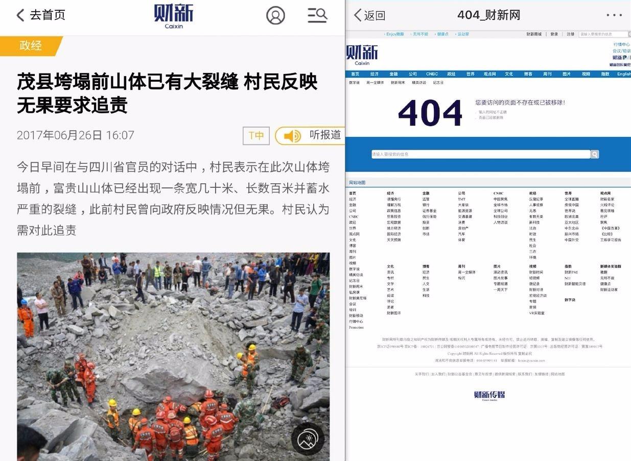 財新網的上述報道引起輿論關注後,原文很快被刪除。(網絡圖片)