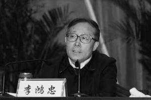 謝天奇:李鴻忠為何緊急學習王岐山講話?