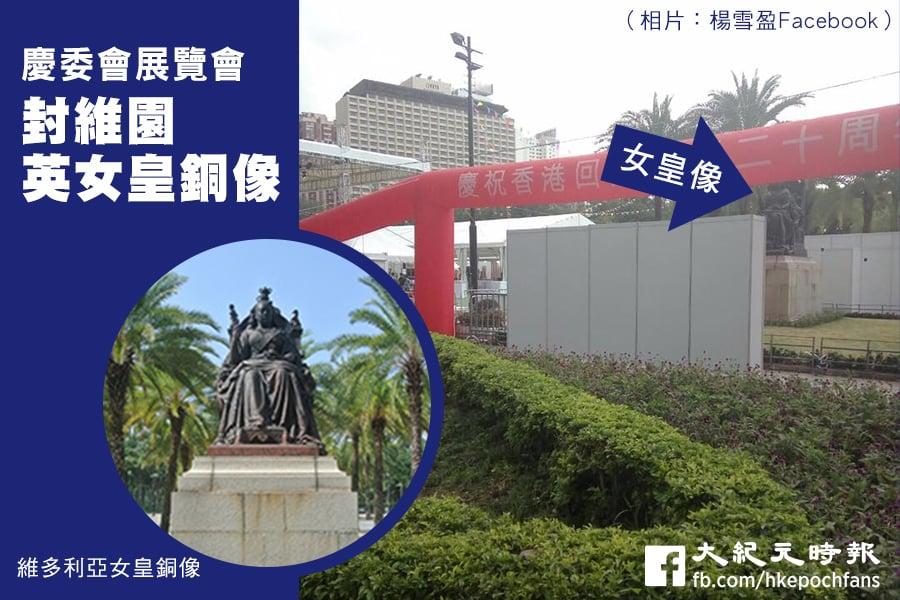 楊雪盈在昨日下午近6時在Facebook上刊登一張維園維多利亞女皇銅像被慶委會用充氣橫額及圍板遮蓋的相片,事件迅速獲得社會關注。(楊雪盈Facebook/facebook.com/clarisseysy)