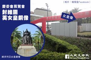 慶委會展覽會封維園英女皇銅像