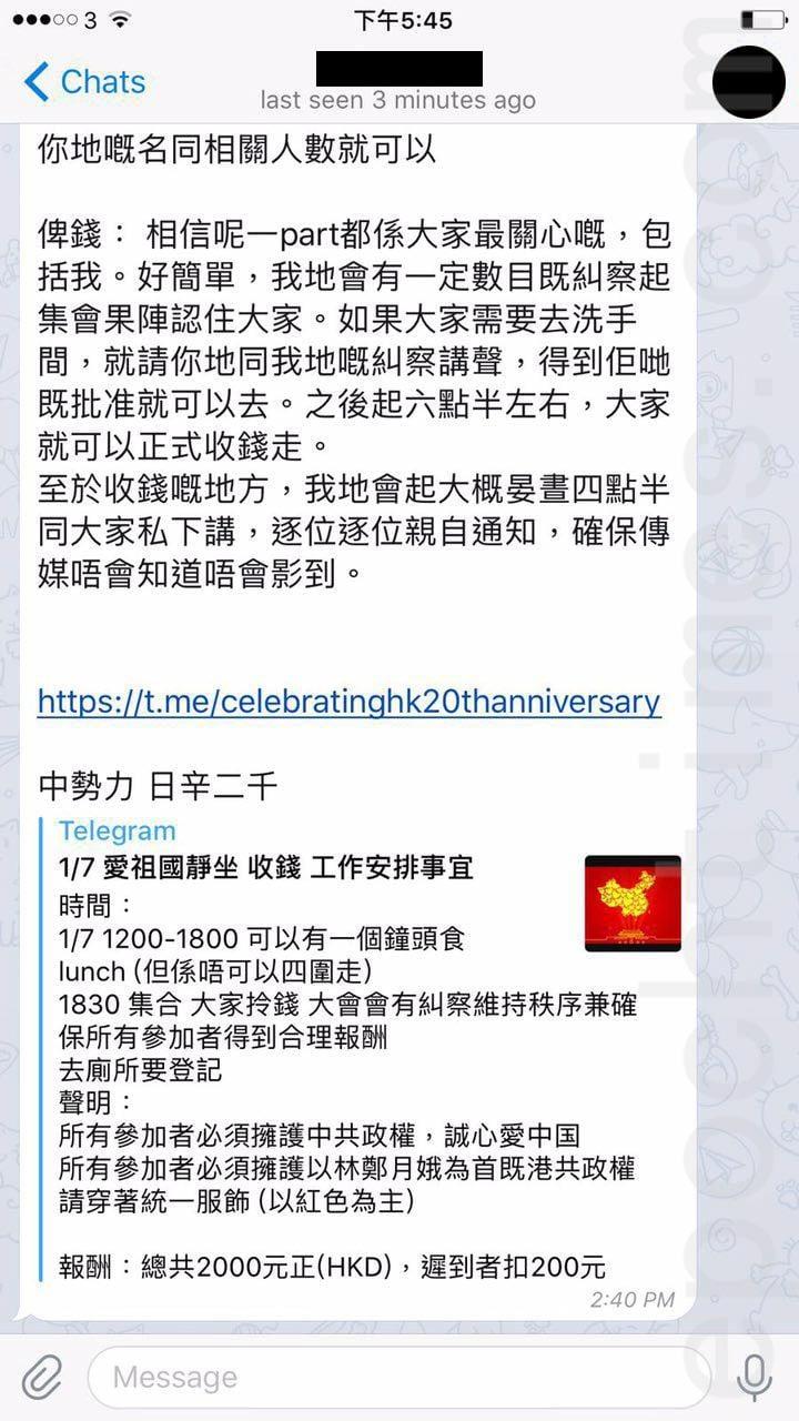 有紅色團體昨透過Telegram發表一個「招聘訊息」,聲稱七月一日中午12時到下午6時參加「愛祖國靜坐」,當日報酬2000元,較之前參與活動的價目高出不少,吸引數千人加入。圖為訊息下半部。(讀者提供)