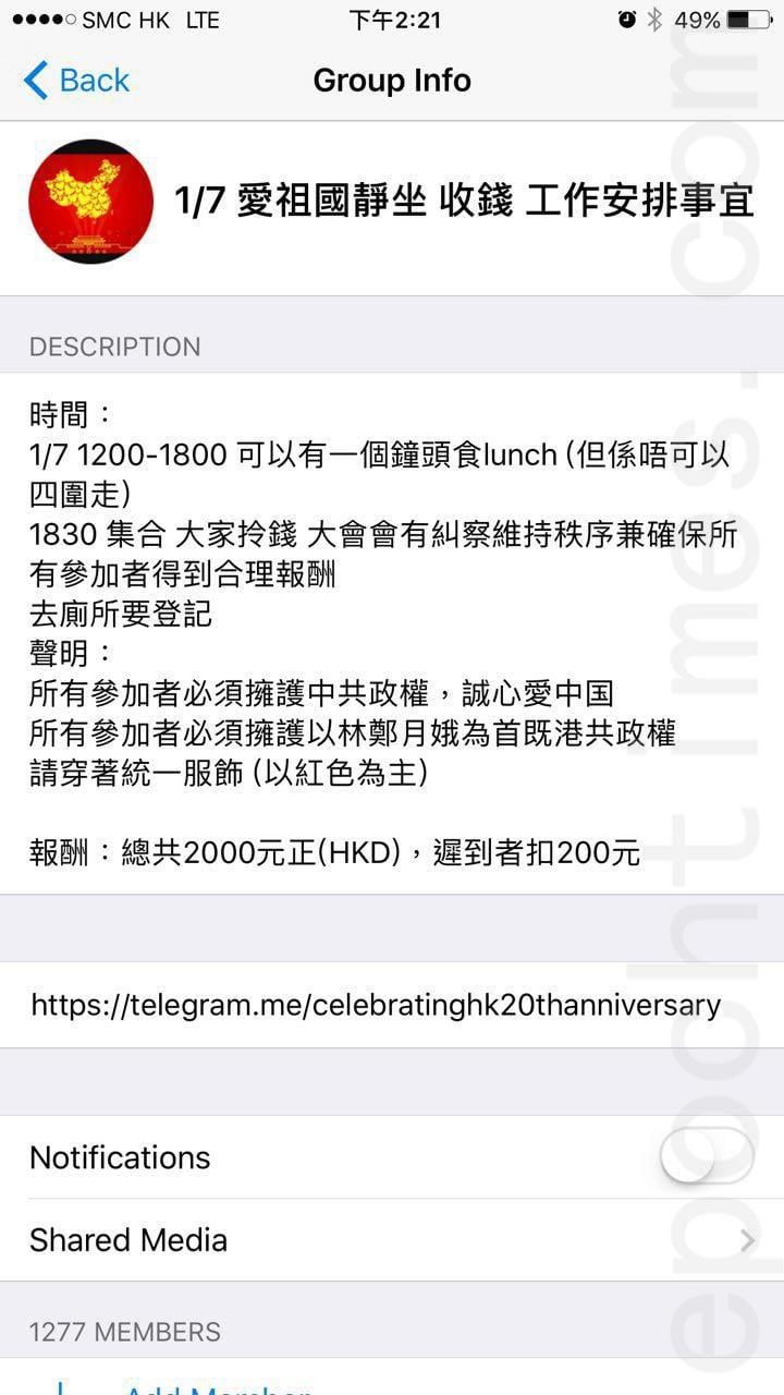 圖為「1/7 愛祖國靜坐 收錢 工作安排事宜」群組提供的「招聘」信息內容。該群組至下午2時許,已有近1300人加入。(讀者提供)