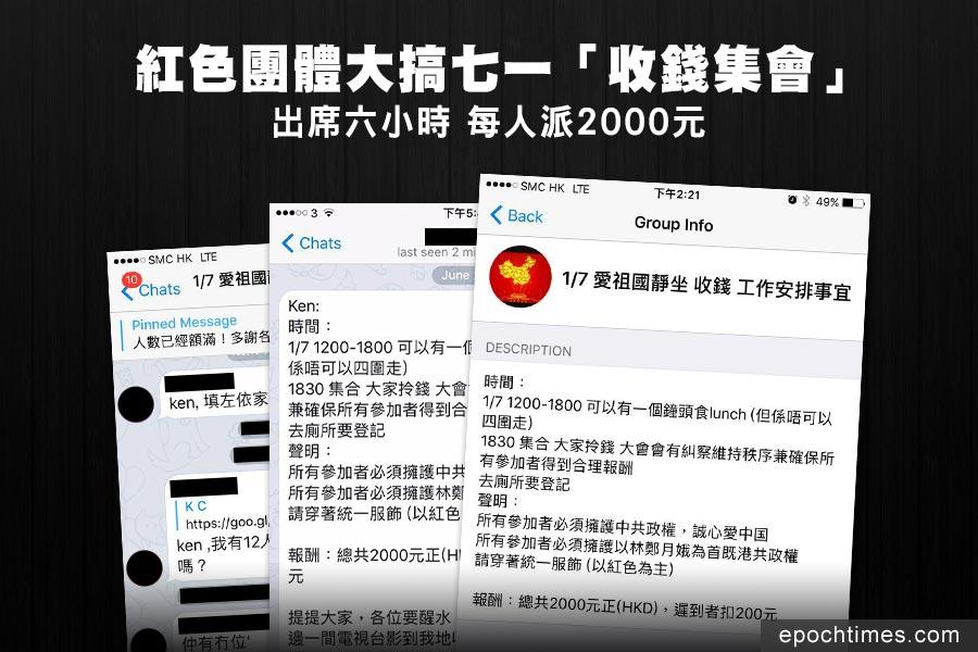 有紅色團體昨透過Telegram發表一個「招聘訊息」,聲稱七月一日中午12時到下午6時參加「愛祖國靜坐」,當日報酬2000元,較之前參與活動的價目高出不少,吸引數千人加入。(讀者提供)