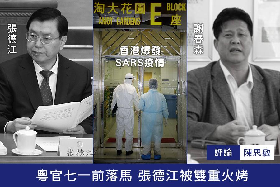 6月27日,就在香港七一倒數72小時之際,廣東河源市原副市長謝春森(右)落馬,與時任廣東書記張德江(左)釀成2003年全球大禍的隱瞞SARS疫情。圖中為香港淘大花園在爆發SARS疫情後,防疫人員進入淘大花園E座消毒。(WANG ZHAO/AFP/Getty Images、PETER PARKS/AFP/GettyImages、網絡圖片/大紀元合成)