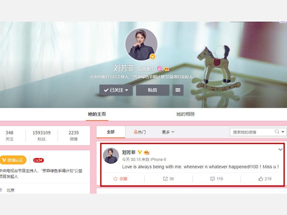 6月28日凌晨,央視女主持人劉芳菲在微博上發帖,悼念丈夫劉希泳。(微博擷圖)