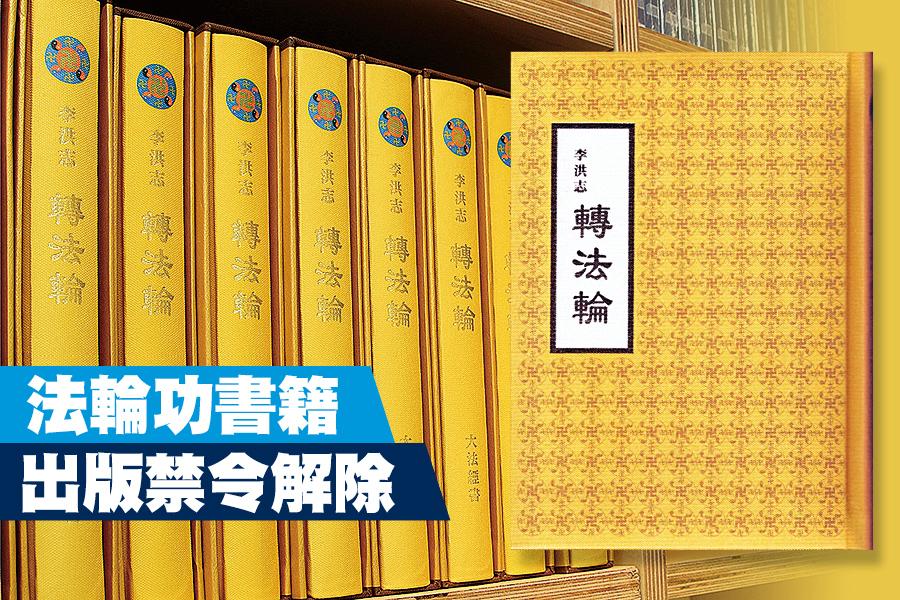 法輪功書籍出版禁令解除