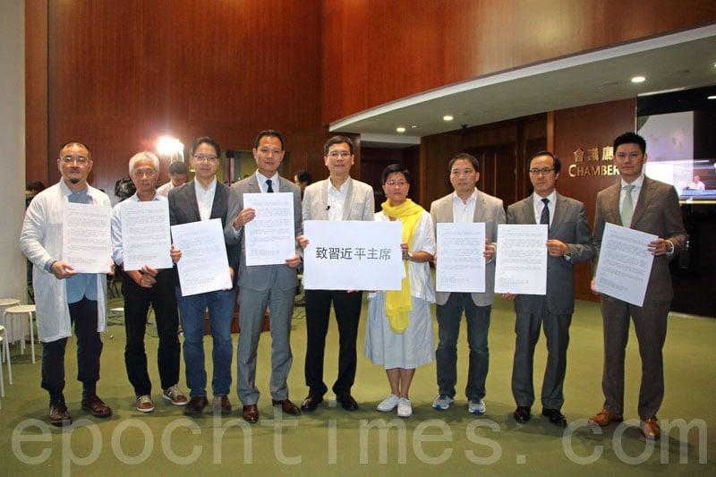 20名民主派立法會議員日前聯名聯名致函習近平。(大紀元資料圖片)