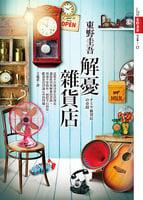 解憂雜貨店(4)
