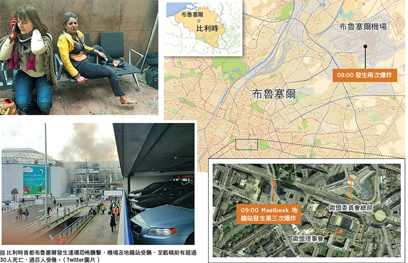 比利時首都布魯塞爾發生連環恐怖襲擊,機場及地鐵站受襲,至截稿前有超過30人死亡,過百人受傷。(Twitter圖片)
