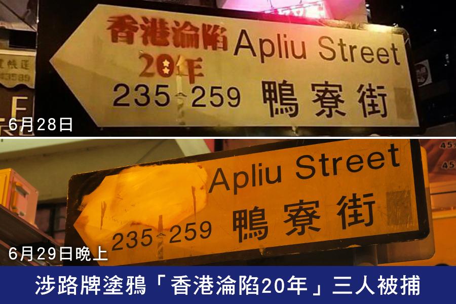 涉路牌塗鴉「香港淪陷20年」三人被捕