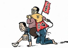 誰把中國人變成二等公民