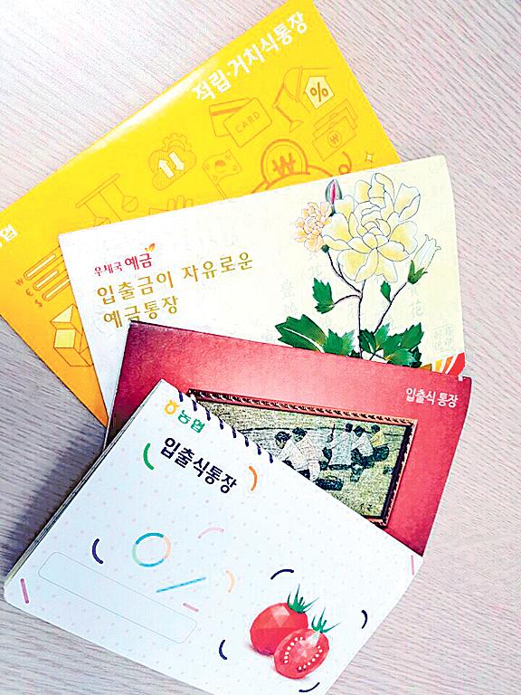 圖為韓國銀行存摺。(全景林 /大紀元)