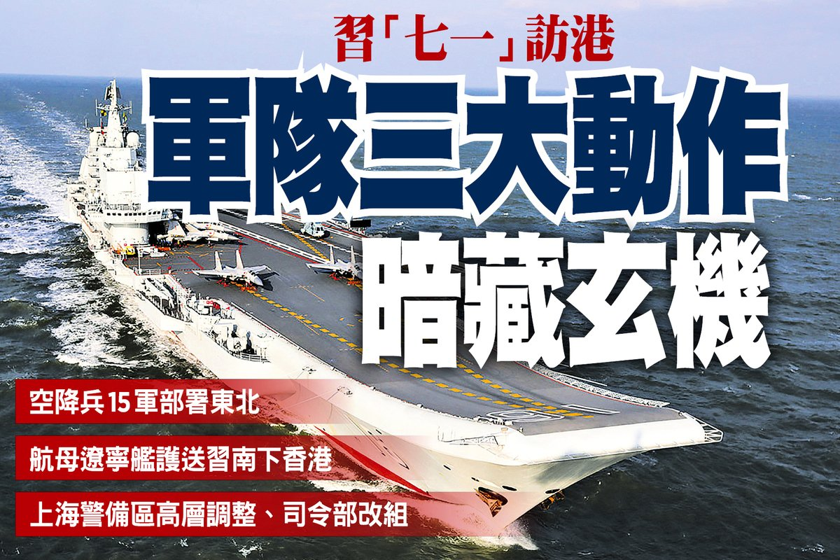 習近平「七一」訪港前夕,中港兩地啟動最高規格的安保措施。與此同時,軍方有多個罕見敏感動作。圖為航母遼寧艦。(Getty Images)