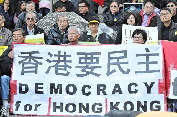 正值中共接管香港20周年之際,香港人對一國兩制的看法以及身份認同再次成為焦點。圖為2014年數百名加拿大卡爾加里市民在奧林匹克廣場舉行集會,支持香港雨傘運動。(吳偉林/大紀元)