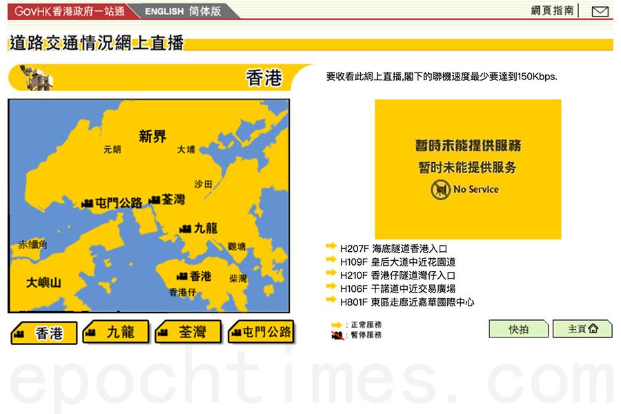 在「交通情況網上直播」服務中,包括香港、九龍、荃灣及屯門公路的所有攝影機,畫面均顯示「暫時未能提供服務 No Service」的信息,無法查看交通實況。(運輸署網頁擷圖)