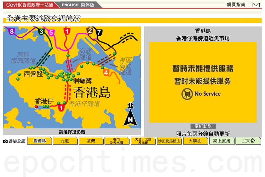 「交通情況快拍」服務的情況亦相同,記者隨機點選多區十多個攝影機位置,均顯示「暫時未能提供服務 No Service」的信息。(運輸署網頁擷圖)