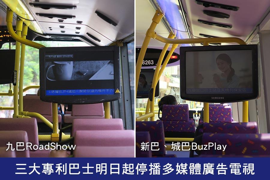 本港三大巴士公司九巴、新巴及城巴的流動多媒體廣告電視將於明日(7月1日)起停播,「巴士電視台」在專利巴士上的時代或告一段落。(陳仲明/大紀元)