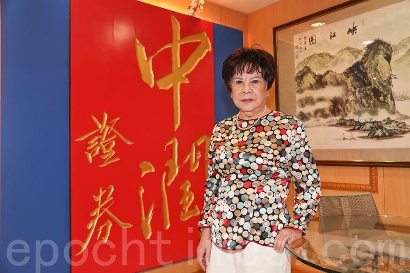 蔡陳葆心現為中潤證券主席,她的經營原則是「不做對客戶不利的事情,不做損害香港經濟的生意」。。(余剛/大紀元)