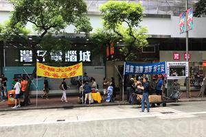 【七一遊行】中共惡徒圖破壞法輪功街站 市民挺身制止