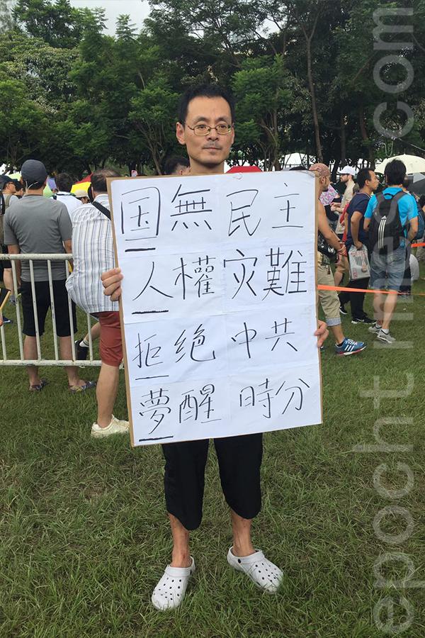 【七一遊行】陸客成七一常客 籲摒棄中共珍惜香港自由