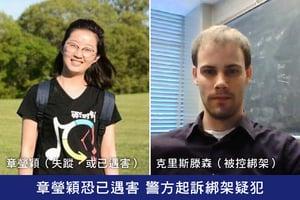 章瑩穎恐已遇害 警方起訴綁架疑犯