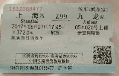 一群上海訪民為慶祝香港「回歸」20年,在上海火車站便給截回關黑監獄。(網絡圖片)