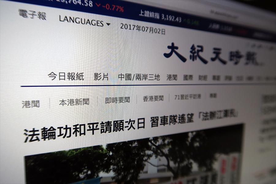 特別關注的是大紀元報道,連續二天,香港法輪功學員請願展示「法輪大法好」、「停止迫害法輪功」、「法辦江澤民」、「制止中共強摘器官」等真相橫幅,而習近平一行車隊與之「遙望」。(大紀元)