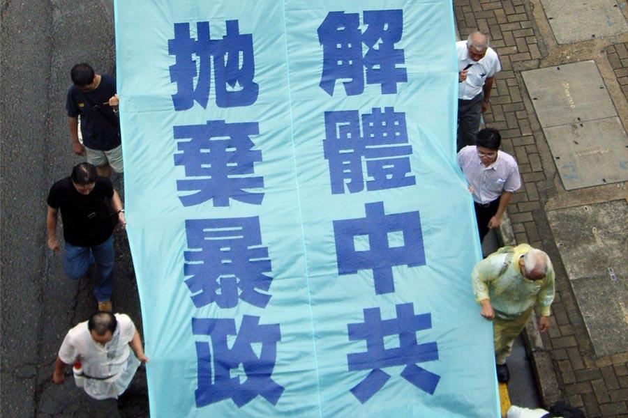 2006年10月,香港民眾舉行遊行,慶祝1400萬勇士退出中共及其附屬組織。圖為遊行中的「拋棄暴政 解體中共」直幅。(許珀珩/大紀元)
