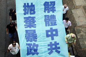 大陸異議人士:中共解體對中國人是一種解脫
