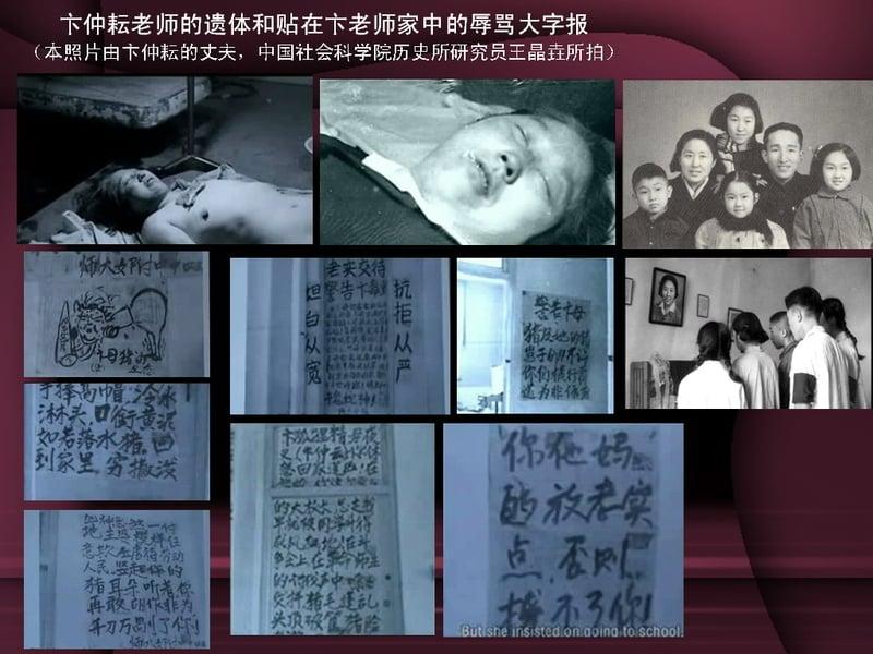 圖為卞仲耘的遺體和貼在她家的大字報。(網絡圖片)