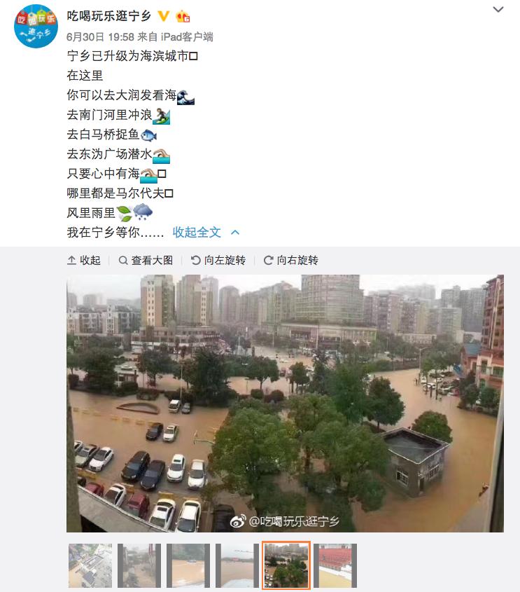 當地官方設置的一些微博賬號展示政府救災的「政績」,甚至將災害娛樂化。(網絡圖片)