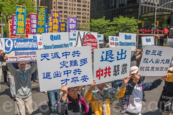 據退黨網站統計,「7.1」當天中國大陸有逾9萬人聲明退出中共黨、團、隊,截至目前,在網上聲明退出中共黨、團、隊的人數超過2.77億人,約佔大陸人口的兩成。(大紀元資料圖片)