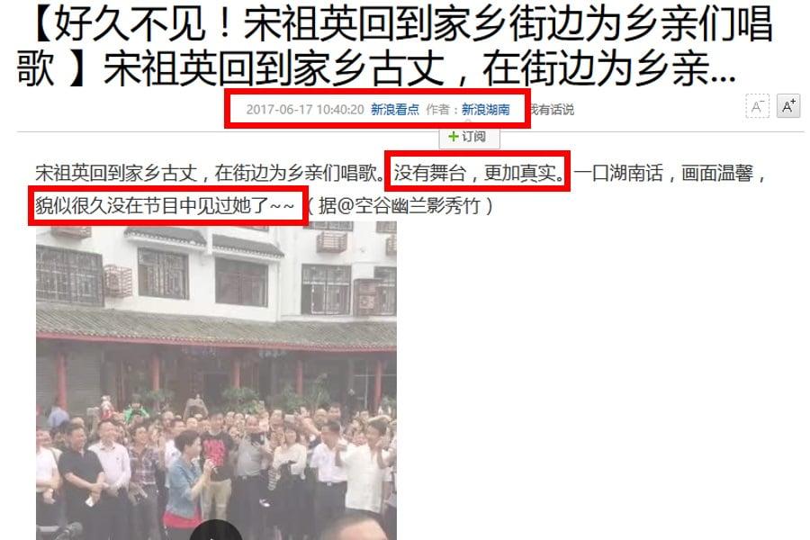 2017年6月17日,大陸門戶網站新浪網報道,宋祖英回到家鄉湖南古丈,在街邊為鄉親們唱歌。報道稱,「沒有舞台,更加真實」,「貌似很久沒在節目中見過她了」。(網頁擷圖)