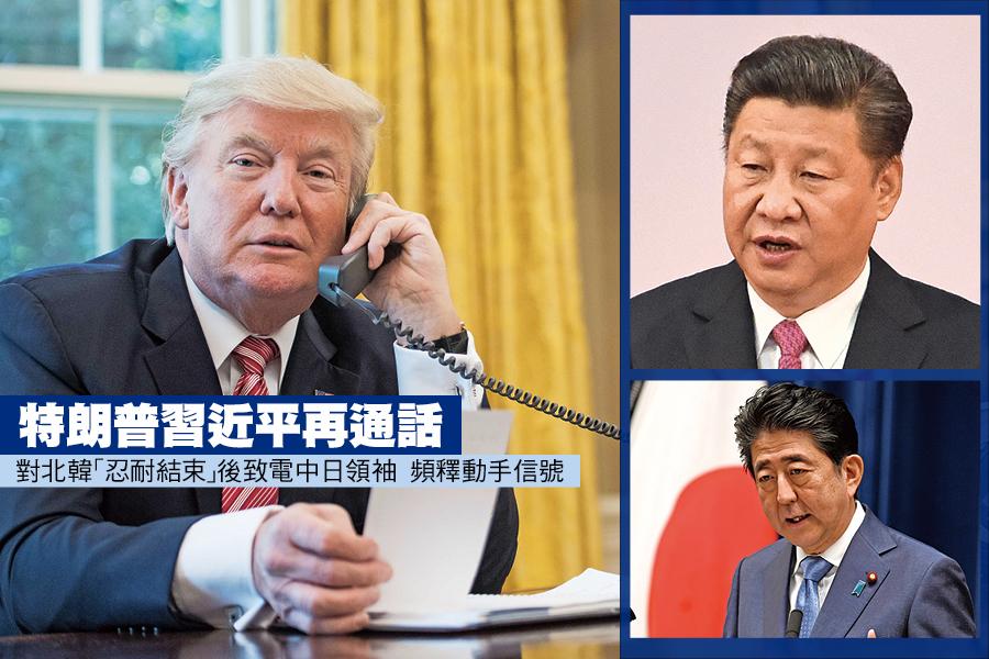 美國總統特朗普昨日分別與中國國家主席習近平和日本首相安倍晉三通電話,聚焦討論朝核威脅問題及貿易議題,並期待在7日的G20峰會上與他們會晤。(Getty Images)