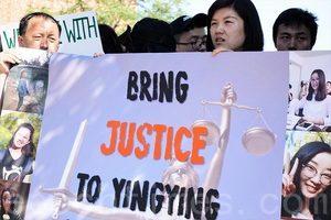 章瑩穎案首次聆訊 疑犯將被繼續關押