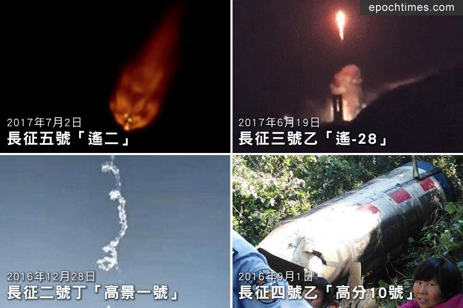 圖為中共一年來分別四次發射火箭失敗的圖片。(網絡圖片/大紀元合成)